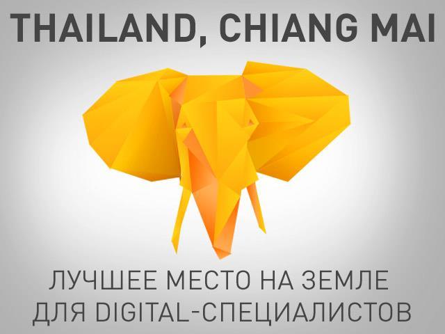 Великий исход IT & Media-народа в Чианг Май