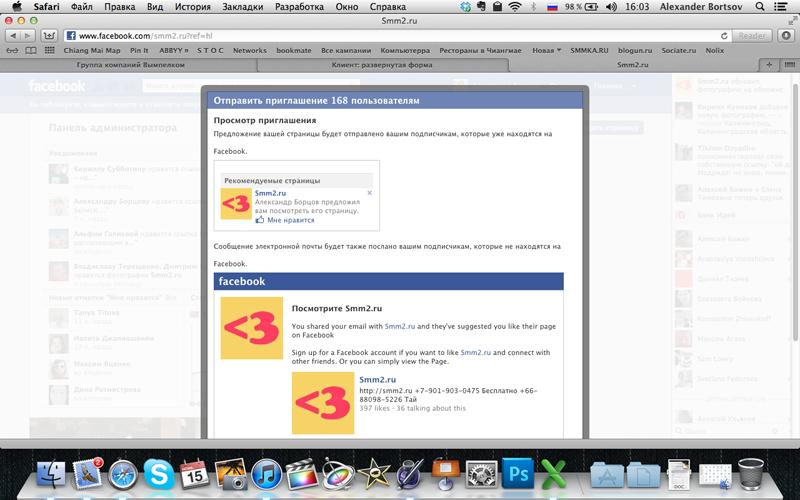 Работа с e-mail базой на facebook