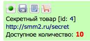 Секретная страница
