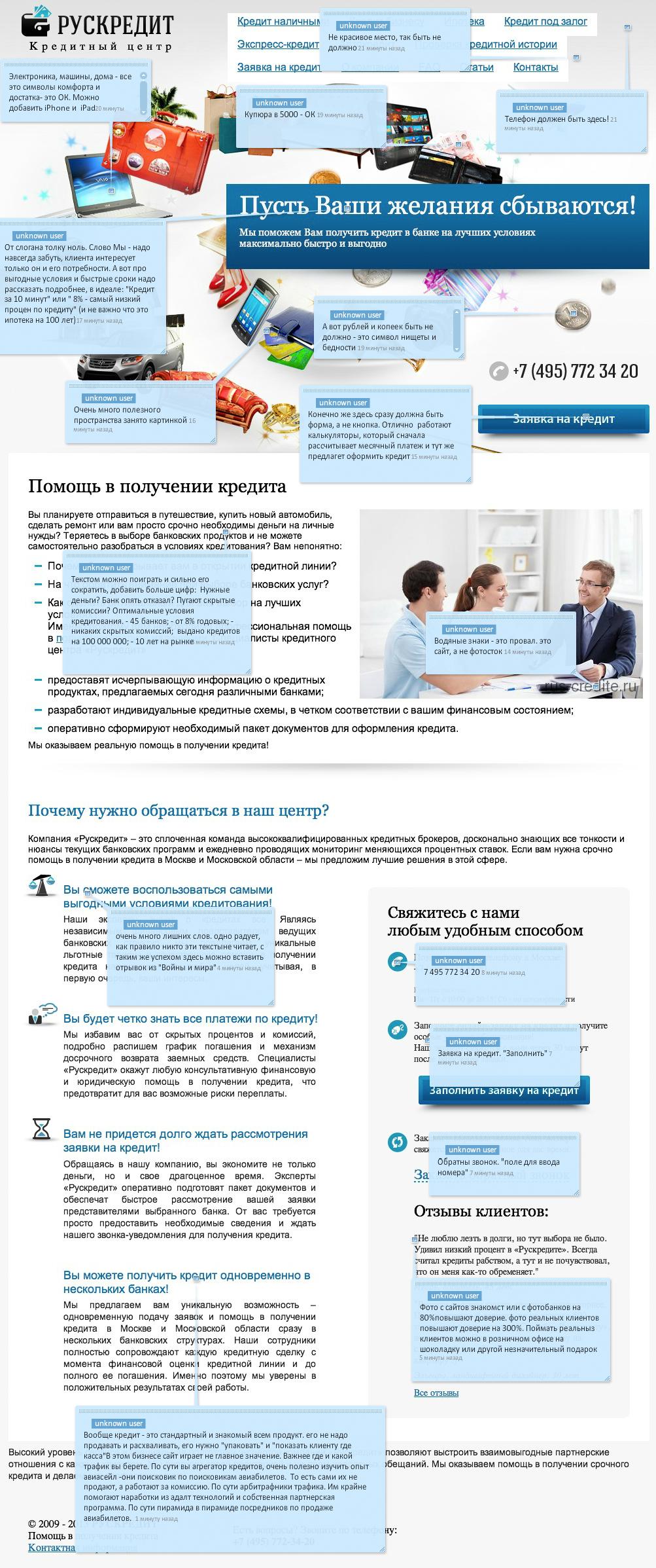 Бизнес-личн rus-credite.ru
