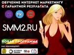 База заний по SMM и маркетингу