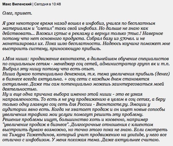 Разнос учеников Олега Горячо