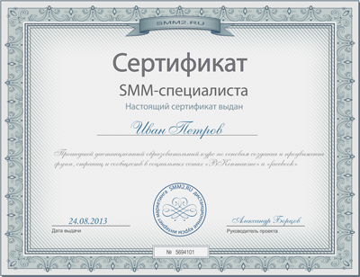 Сертификат SMM-специалиста